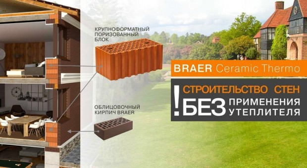 Керамические блоки BRAER - строительство стен без утеплителя