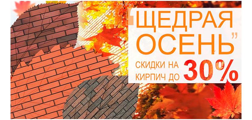 «щедрая осень»