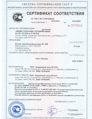Сертификат соответствия. Камень керамический размера 10,7 НФ