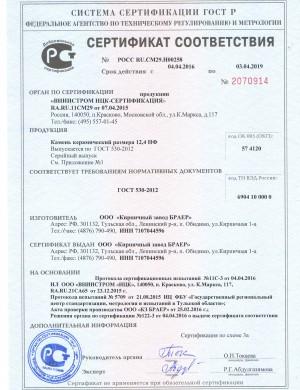 Сертификат соответствия. Камень керамический размера 12,4 НФ