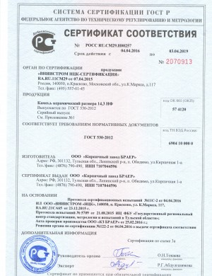 Сертификат соответствия. Камень керамический размера 14,3 НФ