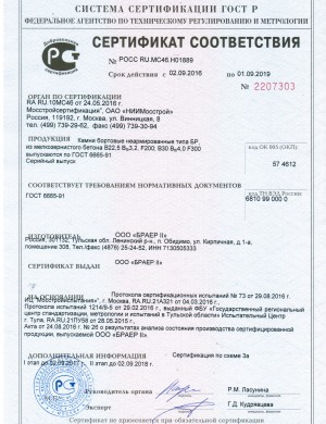 Сертификат соответствия. Камни бортовые неармированные типа БР