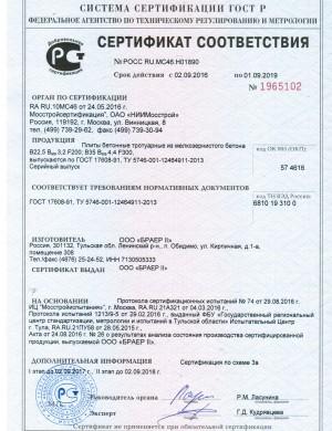 Сертификат соответствия. Плиты бетонные из мелкозернистого бетона